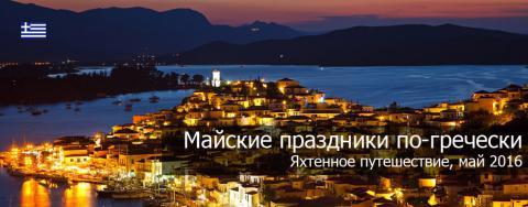 Майские праздники по-гречески