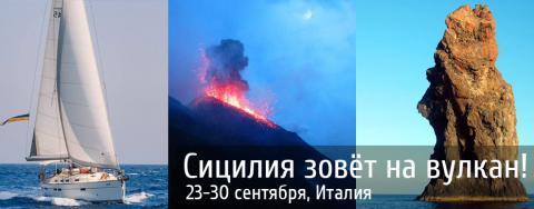 Сицилия зовет на вулкан!