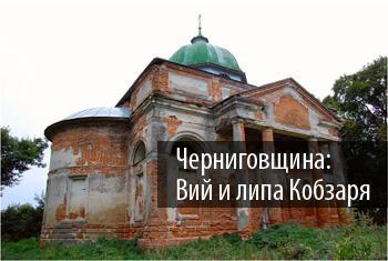 Чернигов, Седнев, деревянные церкви, Шевченко, мото, Украина, Черниговская область