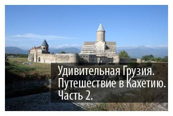 Georgia, part 2, travel to Kakhetia