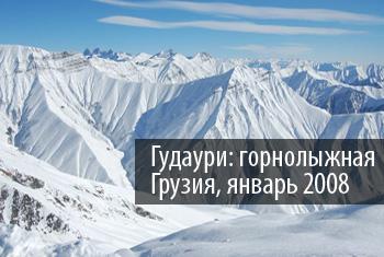 Отдых на горных лыжах, Гудаури, Грузия