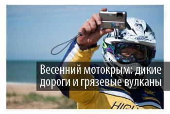 По Крыму на мотоциклах
