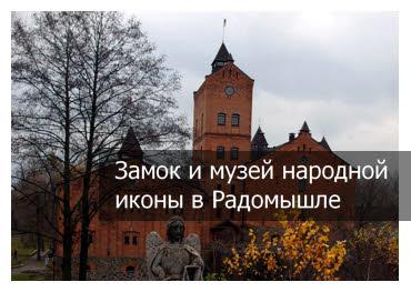 Замок и музей народной иконы в Радомышле