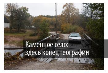 Каменное село: в дебрях Житомирщины
