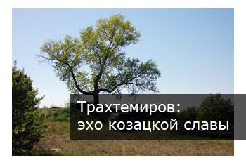 Трахтемиров, козацкие могилы, мотоцикл, путешествие, покатушки, Украина