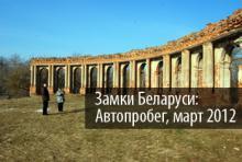 Замки Беларуси: автопробег, март 2012