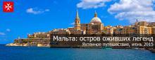 Мальта: остров оживших легенд