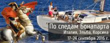 По следам Бонапарта: яхтенное путешествие на Корсику и Эльбу