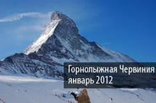 Отдых на горных лыжах, итальянские Альпы