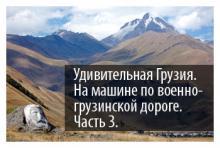 Грузия. Часть 3: на машине по военно-грузинской дороге.