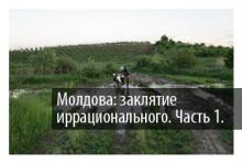 Дорогами Молдавии, часть 1