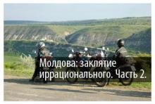 Молдова: заклятие иррационального, часть 2.