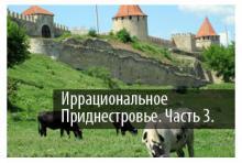 Иррациональное Приднестровье. Часть 3. Крепость в Бендерах.
