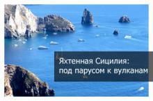Сицилия, путешествие на яхте