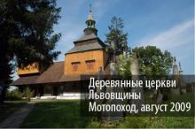 Путешествия, Рогатин, Деревянные церкви Львовщины