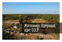Житомирщина: Ядерный щит